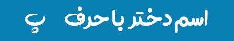 510166 Gahar ir اسم دختر جدید ، اسم دختر ایرانی باکلاس / بیش از 1500 اسم