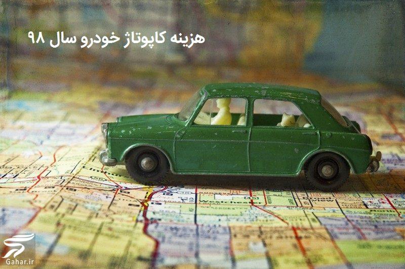 522899 Gahar ir هزینه کاپوتاژ خودرو سال ۹۸