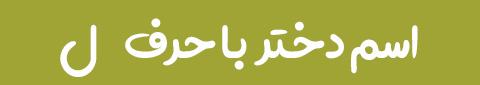 541208 Gahar ir اسم دختر جدید ، اسم دختر ایرانی باکلاس / بیش از 1500 اسم