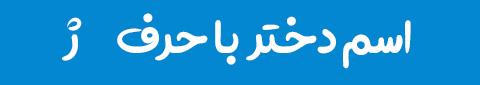 543402 Gahar ir اسم دختر جدید ، اسم دختر ایرانی باکلاس / بیش از 1500 اسم