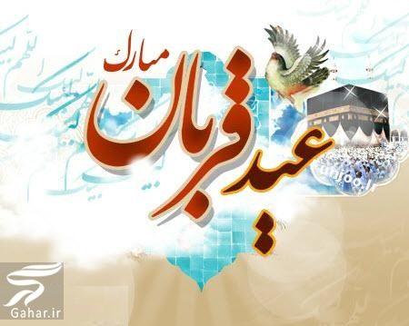 552287 Gahar ir متن تبریک عید قربان 98