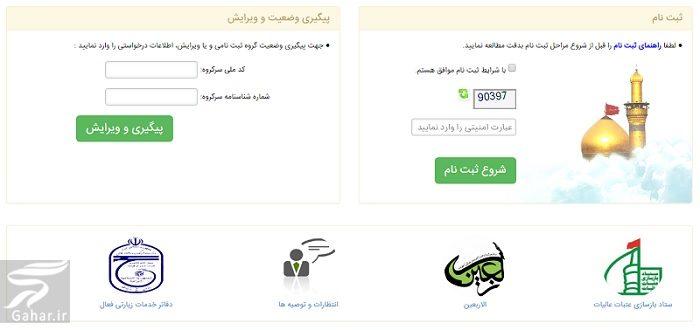 سایت سماح ثبت نام اربعین + راهنمای ثبت نام اربعین ۹۸, جدید 1400 -گهر