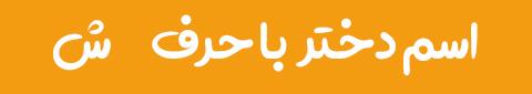 563184 Gahar ir اسم دختر جدید ، اسم دختر ایرانی باکلاس / بیش از 1500 اسم
