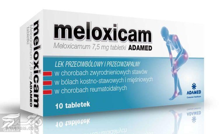 قرص ملوکسیفار ۷/۵ برای چیست + موارد مصرف و عوارض قرص ملوکسیفار, جدید 1400 -گهر