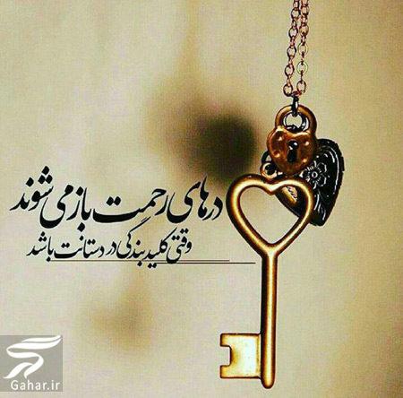 586960 Gahar ir تصاویر زیبا با متن های آموزنده