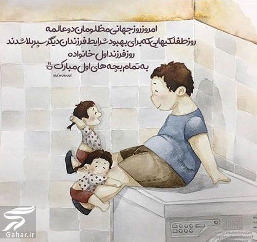 594585 Gahar ir تبریک روز فرزند اول