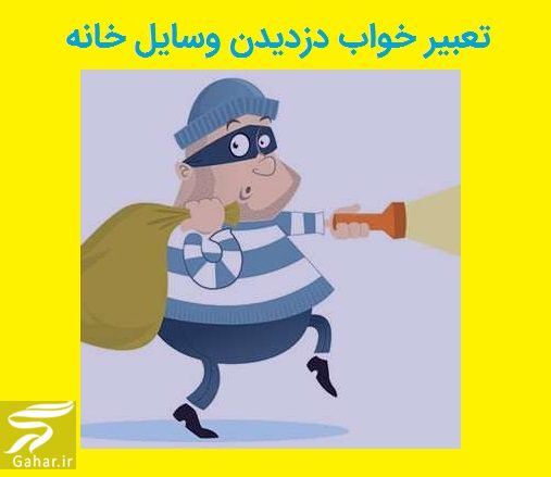 602639 Gahar ir تعبیر خواب دزدیدن وسایل خانه