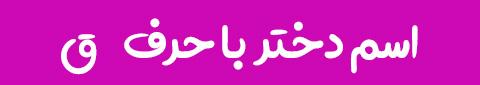 615704 Gahar ir اسم دختر جدید ، اسم دختر ایرانی باکلاس / بیش از 1500 اسم