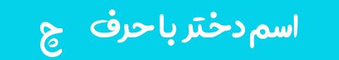 637237 Gahar ir اسم دختر جدید ، اسم دختر ایرانی باکلاس / بیش از 1500 اسم