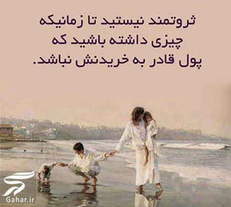 650578 Gahar ir تصاویر زیبا با متن های آموزنده