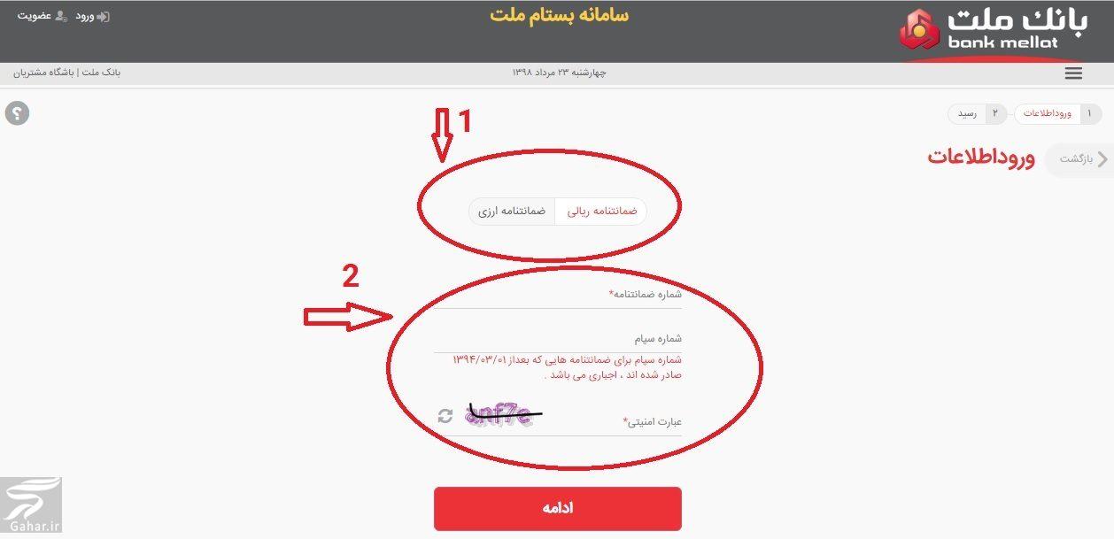 753353 Gahar ir استعلام ضمانت نامه بانک ملت