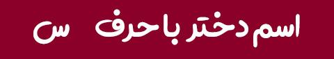 760762 Gahar ir اسم دختر جدید ، اسم دختر ایرانی باکلاس / بیش از 1500 اسم