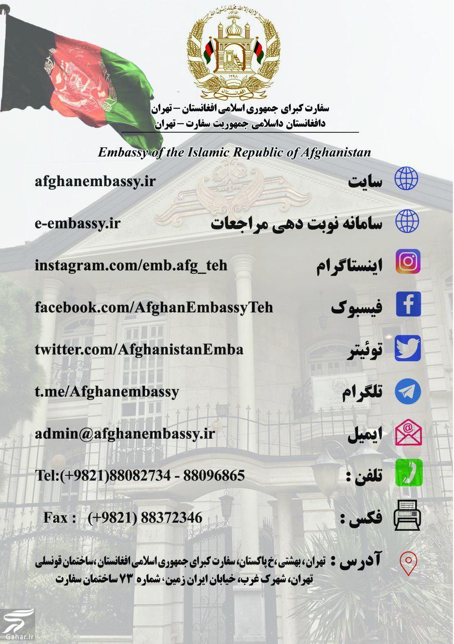 761686 Gahar ir آدرس سفارت افغانستان در تهران