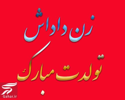 762897 Gahar ir پیام تبریک تولد زن داداش