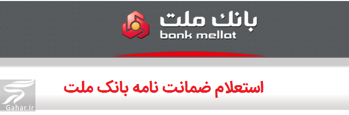 796939 Gahar ir استعلام ضمانت نامه بانک ملت