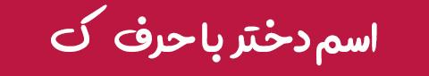 822835 Gahar ir اسم دختر جدید ، اسم دختر ایرانی باکلاس / بیش از 1500 اسم