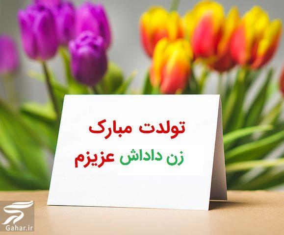 862455 Gahar ir پیام تبریک تولد زن داداش
