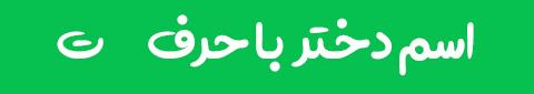 869456 Gahar ir اسم دختر جدید ، اسم دختر ایرانی باکلاس / بیش از 1500 اسم