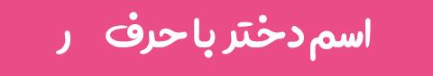939939 Gahar ir اسم دختر جدید ، اسم دختر ایرانی باکلاس / بیش از 1500 اسم