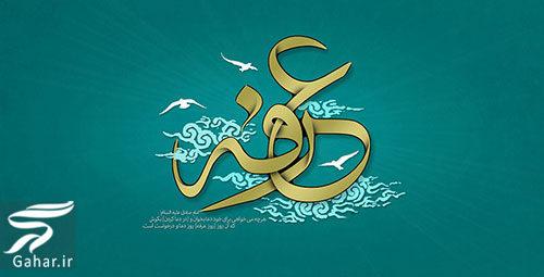 متن دعای اللهم من تعبا و تهیا, جدید 1400 -گهر