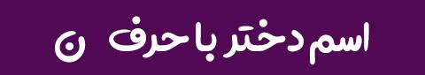 994613 Gahar ir اسم دختر جدید ، اسم دختر ایرانی باکلاس / بیش از 1500 اسم