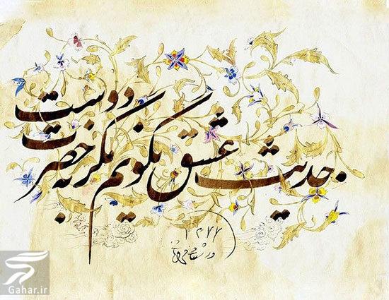 158156 Gahar ir شعر حافظ در مورد عشق