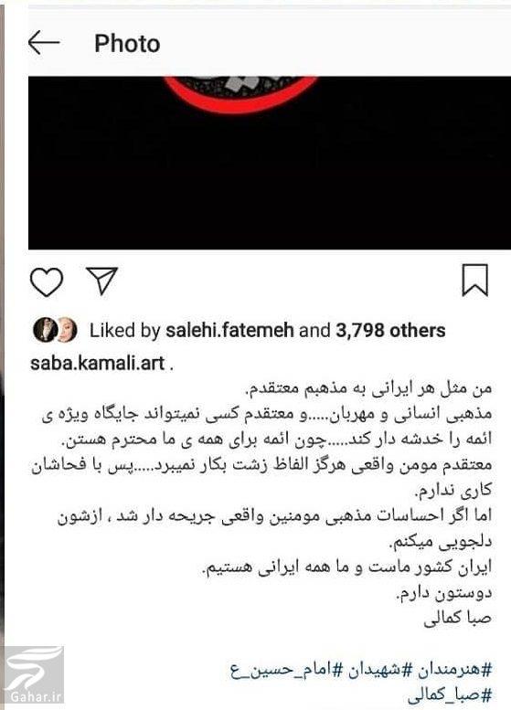 250009 Gahar ir جزییات توهین صبا کمالی به امام حسین (ع) و دستور جلب وی