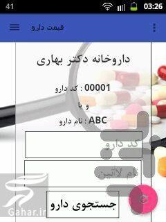 279220 Gahar ir سامانه پیام داروساز (استعلام قیمت دارو)