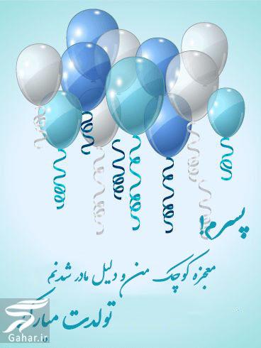 284296 Gahar ir متن تبریک تولد مادر به پسر
