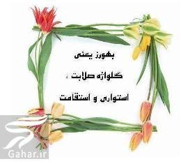 357718 Gahar ir متن تبریک روز بهورز
