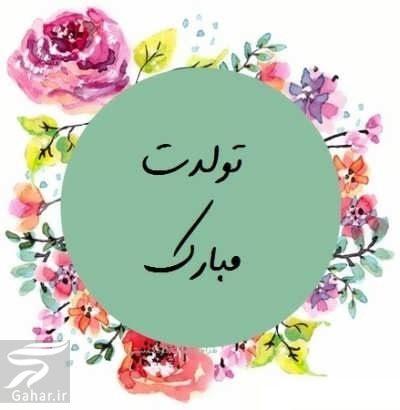 384551 Gahar ir متن تبریک تولد مادر به پسر