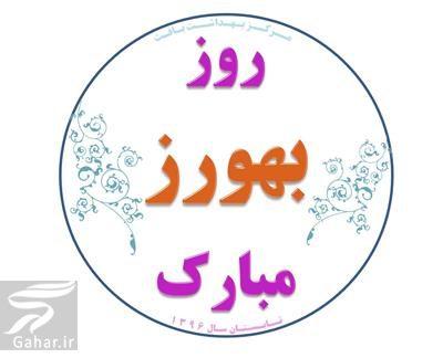 552786 Gahar ir متن تبریک روز بهورز