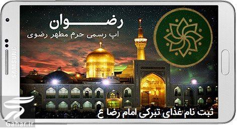 679488 Gahar ir ثبت نام غذای تبرکی امام رضا (ع)