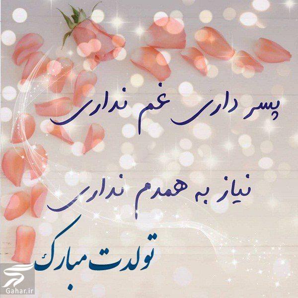 691742 Gahar ir متن تبریک تولد مادر به پسر