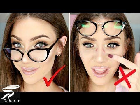 820128 Gahar ir نکات و اصول آرایش افراد عینکی