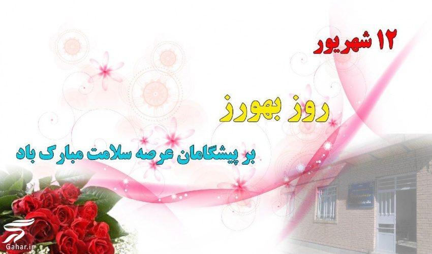 909459 Gahar ir متن تبریک روز بهورز