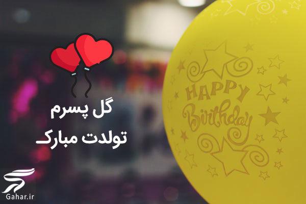 951587 Gahar ir متن تبریک تولد مادر به پسر