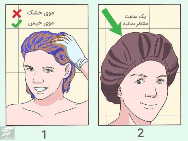 532364 Gahar ir e1571644694396 روش های خانگی پاک کردن سریع رنگ مو