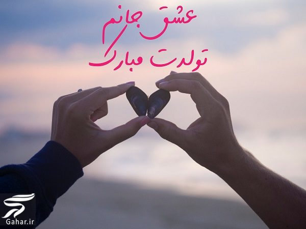 356956 Gahar ir تبریک تولد عشق جان
