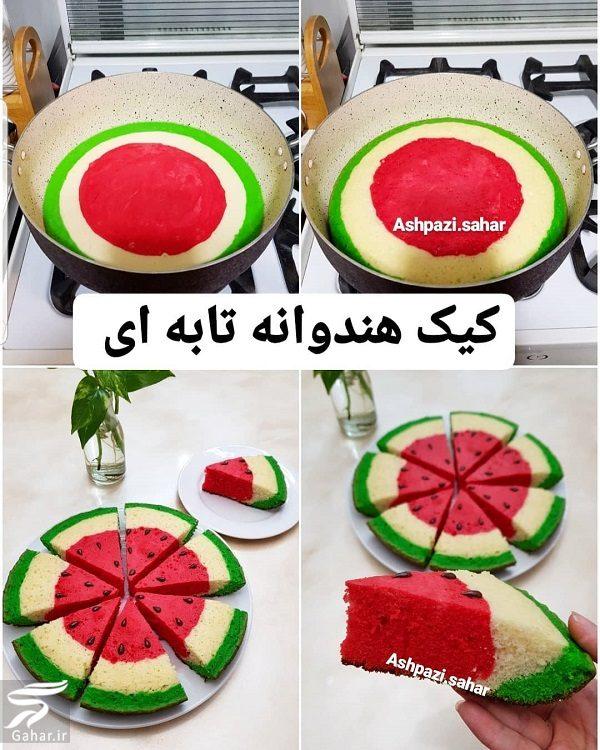 534922 Gahar ir طرز تهیه کیک هندوانه تابه ای