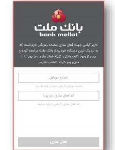 795972 Gahar ir رمز پویا یا رمز دوم یکبار مصرف چیست + آموزش دریافت رمز برای هر بانک