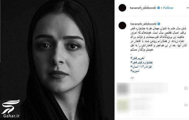 009346 Gahar ir انصراف بازیگران از جشنواره فجر 98