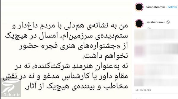 229418 Gahar ir انصراف بازیگران از جشنواره فجر 98
