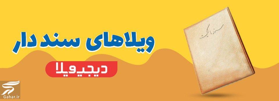 935510 Gahar ir خرید ویلا در گیلان