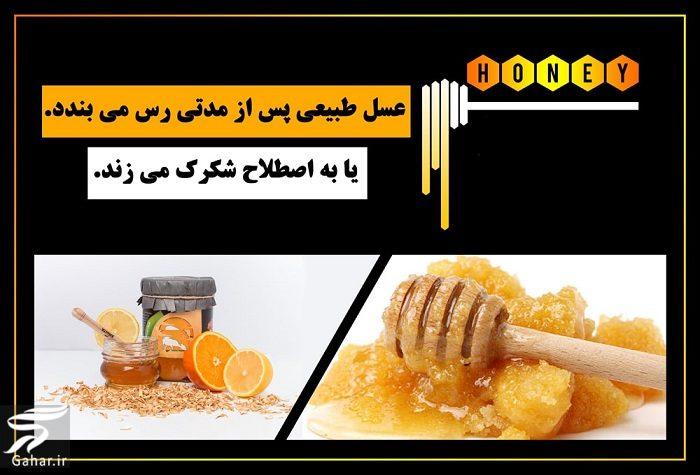 326741 Gahar ir روشی برای تشخیص عسل طبیعی از تقلبی (نکاتی برای شناخت عسل تقلبی)