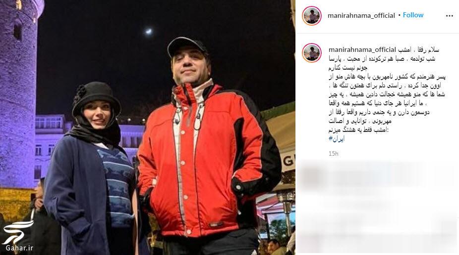 مهاجرت صبا راد و همسرش مانی رهنما به ترکیه / عکس, جدید 1400 -گهر