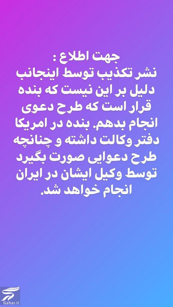 467080 Gahar ir تغییر جنسیت محمدرضا فروتن شایعه یا واقعیت !؟
