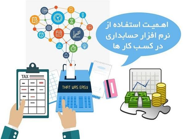 503551 Gahar ir اهمیت استفاده از نرم افزار های حسابداری در کسب و کار امروزی