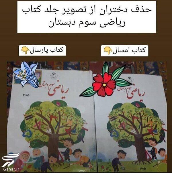 571663 Gahar ir e1599831256683 واکنش کاربران به حذف دختران از جلد کتاب ریاضی