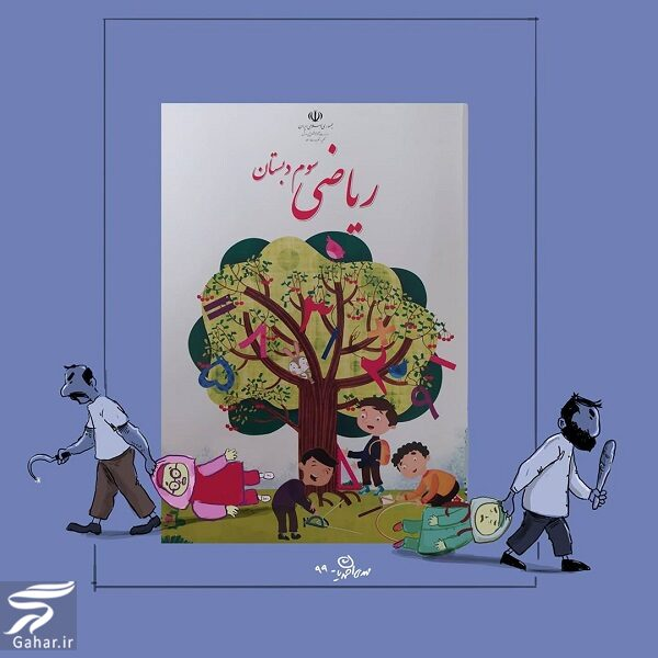 988683 Gahar ir واکنش کاربران به حذف دختران از جلد کتاب ریاضی